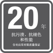 Chinese 20Yr Stain Fade Warranty Cn